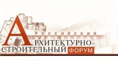 Выставка РОССИЙСКИЙ АРХИТЕКТУРНО-СТРОИТЕЛЬНЫЙ ФОРУМ